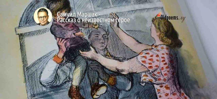 Рассказ о неизвестном герое Маршак читать