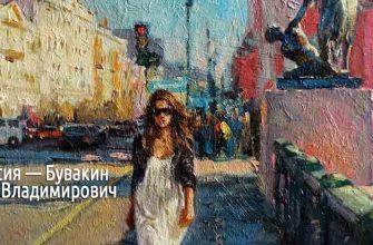 Стих Анастасия — Поэта преподавателя Бувакина Сергея Владимировича