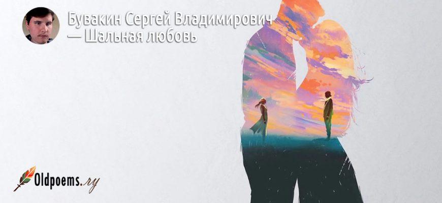 Бувакин Сергей Владимирович учитель истории - Плюсская школа и его стих Любовь осталась