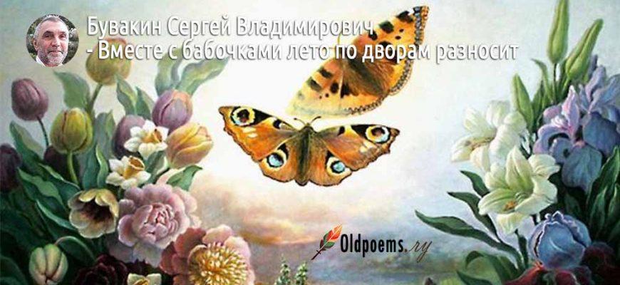 Вместе с бабочками лето по дворам разносит шмель - Валерий Мазманян