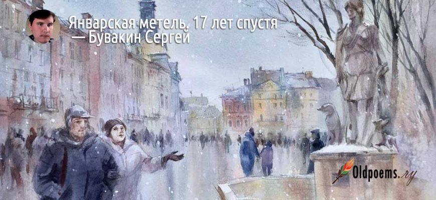 Бувакин Сергей Владимирович учитель истории - Плюсская школа и его повесть в стихах Январская метель. 17 лет спустя
