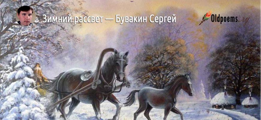 Стих Зимний рассвет — Поэта преподавателя Бувакина Сергея Владимировича